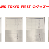 KAWS TOKYO FIRSTのグッズ一覧
