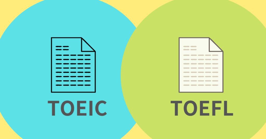 TOEICとTOEFL ITP両立の3つの秘訣!試験の違いも解説   東大院生作家 くろまあくとの院試・就活ブログ