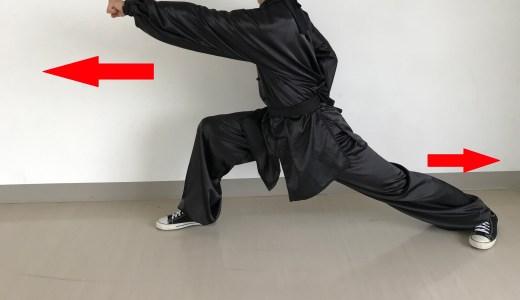 足腰鍛えるカンフーパンチ、弓歩冲拳(基本功)