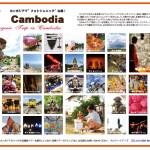 """カンボジアで""""フォトジェニック""""な旅!Photogenic Trip in Cambodia"""