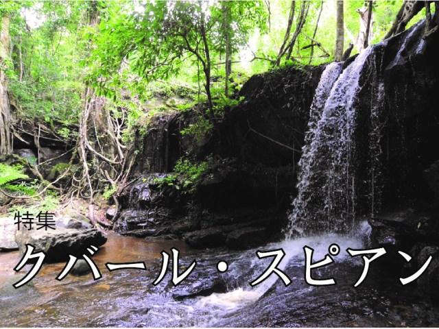 聖なる川と水中遺跡  〜クバール・スピアン〜