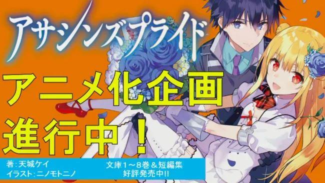 Pemberitahuan Adaptasi Anime Assassin Pride (2)