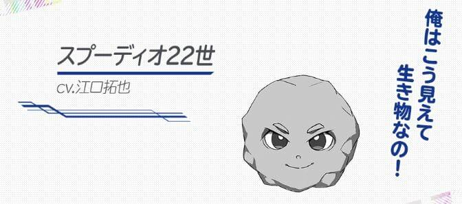 Spudio the 22nd disuarakan oleh Takuya Eguchi