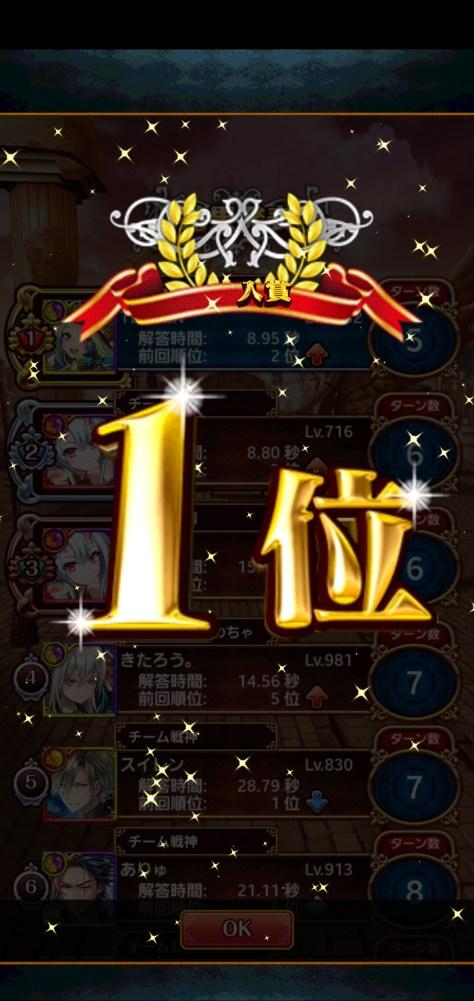 8周年祝祭大魔道杯 覇級攻略