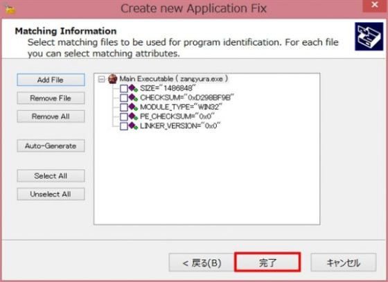 Microsoft Application Compatibility ToolkitでFPS改善5
