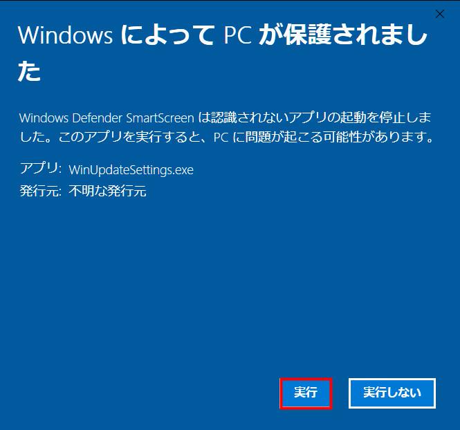 Windows10設定変更ツールを起動する 03