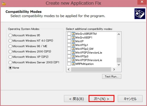 Microsoft Application Compatibility ToolkitでFPS改善3