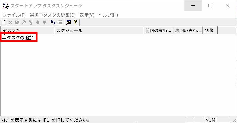 スタートアップ タスク スケジューラの使い方 01