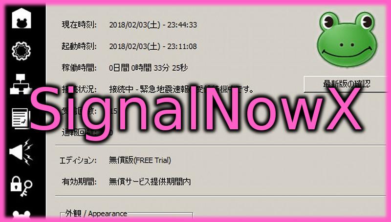 緊急地震速報を受信して到達時間をお知らせしてくれる「SignalNowX」