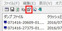 BlueScreenViewの使い方03