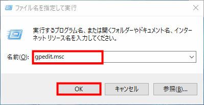 Window10のロック画面およびパスワード入力画面を表示しないようにする01