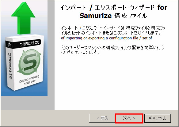 Samurizeの使い方03