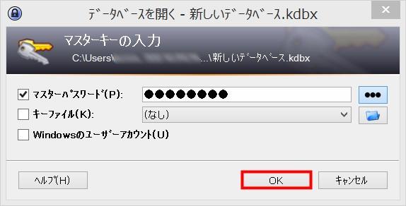 KeePassの使い方06
