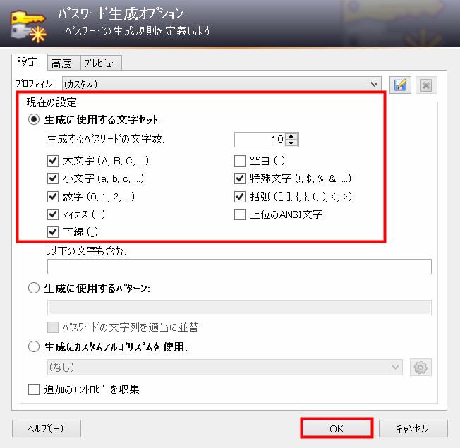 KeePassの使い方13