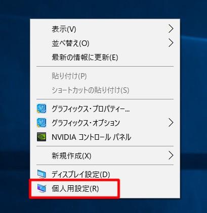 非公式テーマをWindows10に適応する06