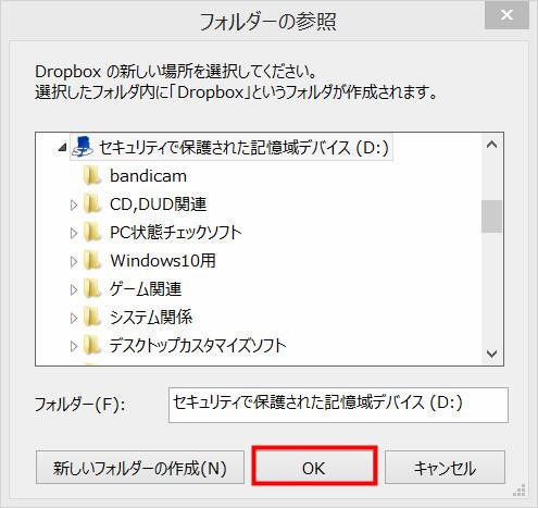 DropBoxの使い方08