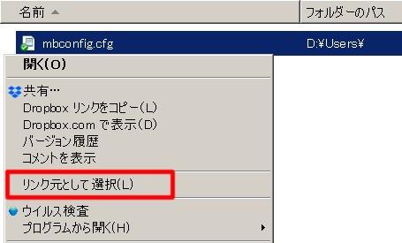 PCゲームのセーブデータを共有して複数のパソコンで使用できるようにする方法03