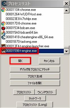 Cheat Engineの使い方03