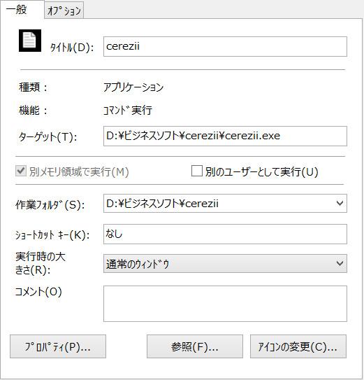 Windows専用の高機能ランチャーがとても使いやすい!「Kick in 2000」   くろねこはうす~IT情報のことなら ...