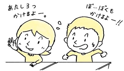 朝からほめほめ日記!