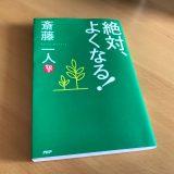 「絶対、よくなる!」斎藤一人さんの本でさとりを開く!?