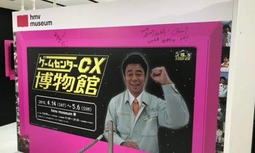 ゲームセンターCX博物館in栄へ行ってきました!