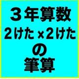 3年算数「かけ算の筆算(2けた×2けた)かけ算のくふう」実践報告
