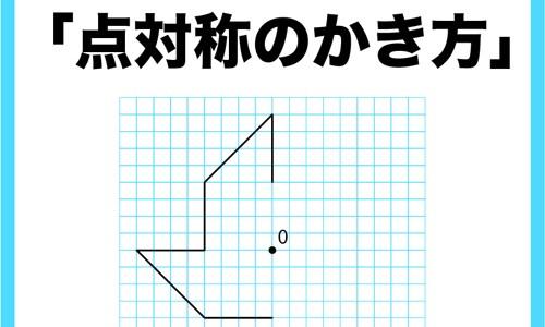 6年算数「対称な図形」指導実践 点対称のかき方のコツ