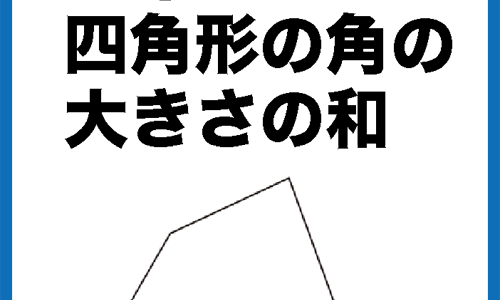 5年生算数「図形の角 四角形の角の大きさの和」指導実践