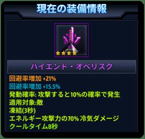 マーベルフューチャーファイト特殊装備2
