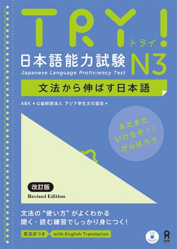 try japanese language proficiency test n3