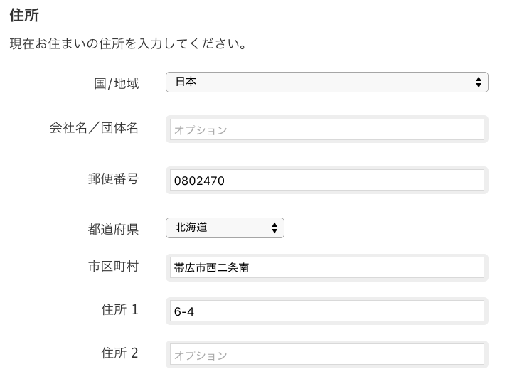 japanese itunes account address