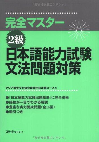 old kanzen master n2 grammar