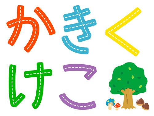 beginning japanese hiragana