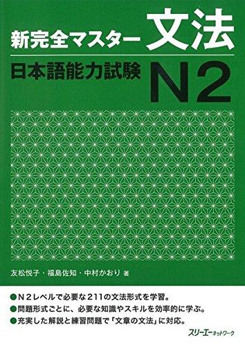 shin kanzen master grammar N2
