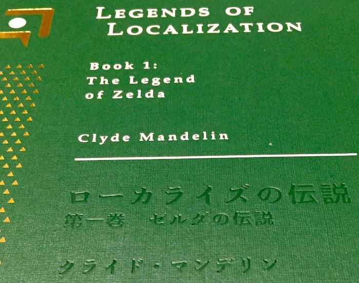 legends of localization book 1 cover