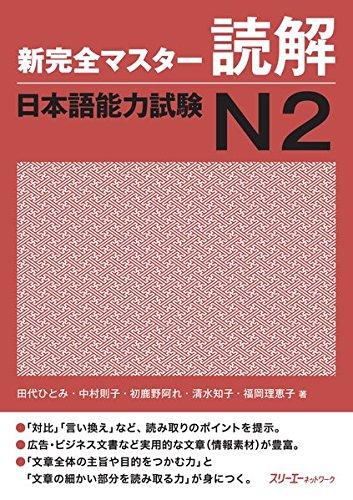 shin kanzen master n2 dokkai