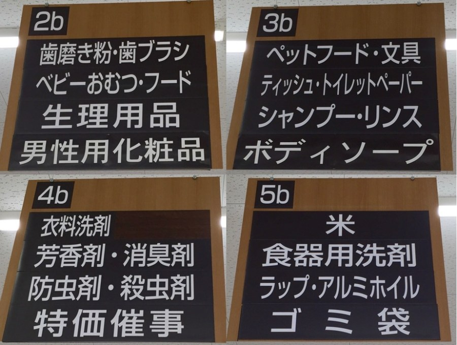 read japanese signs 1