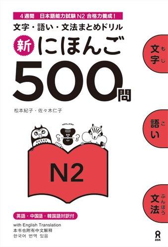 shin nihongo 500 mon n2