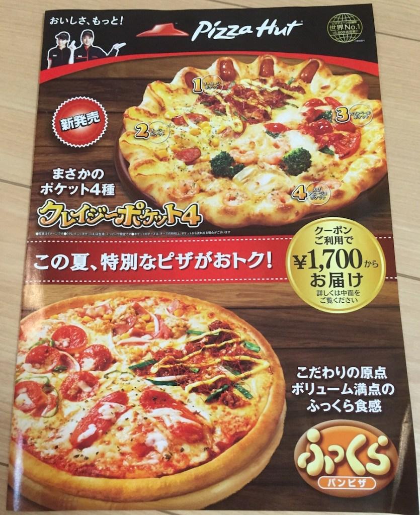 pizza hut flyer 1