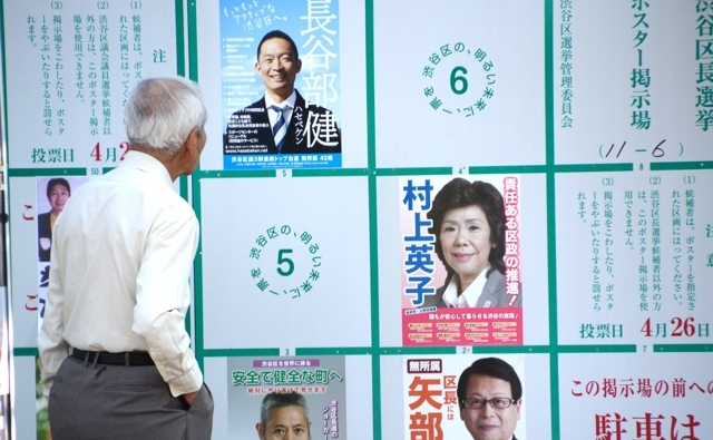 There are sometimes dedicated walls for political posters in Japan