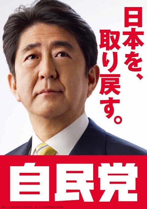 Abe Shinzo's political poster