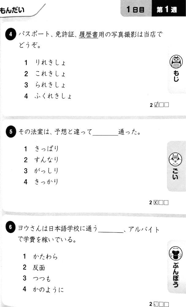 shin nihongo 500 mon example problem