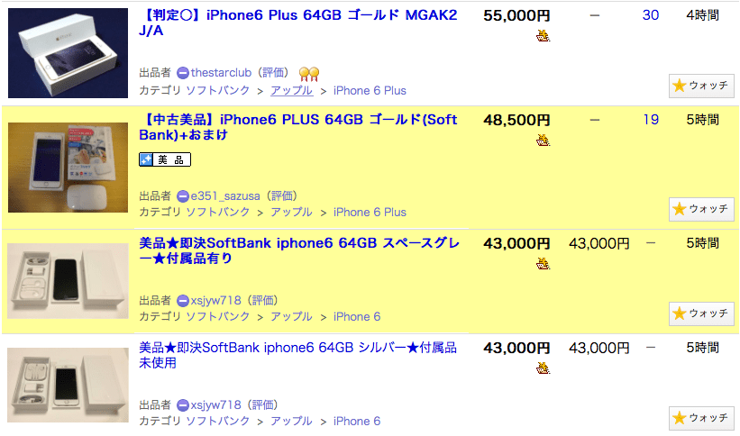 yahoo auction phone