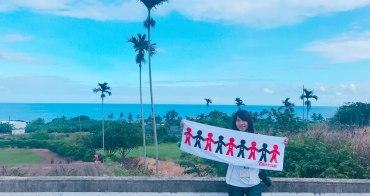台東旅遊推薦 一起跳吧南竹湖 東海岸部落工作假期 035梯 day 2&3