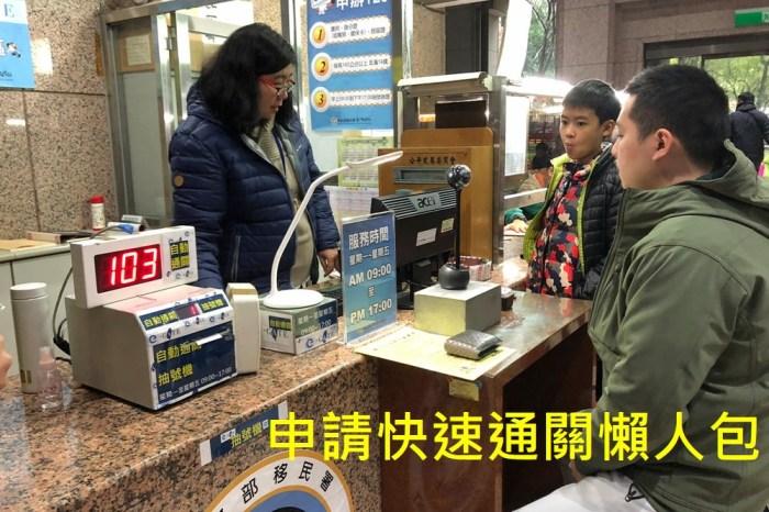 申請快速通關懶人包教學 一分鐘申請完畢 出國超方便換護照也終身有效