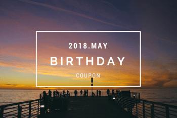 2018年5月壽星生日優惠懶人包