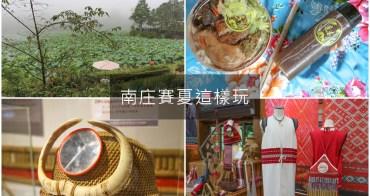 苗栗南庄一日遊 賽夏文化好好玩 向天湖喝咖啡走嘎嘎歐岸文化傳統部落