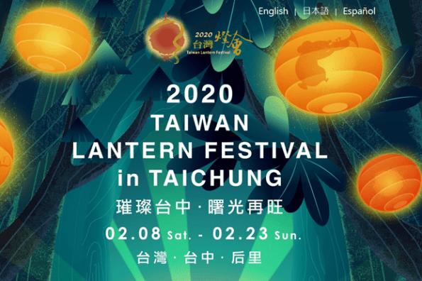 2020 台灣元宵燈會在台中 小提燈領取與交通活動資訊