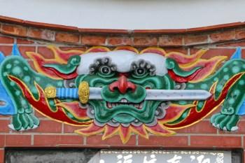 到安平老街找劍獅 那些你不曾注意到的安平劍獅介紹的台南輕旅行